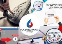 «Росводоканал Оренбург» напоминает о дистанционных способах передачи показаний и оплаты услуг