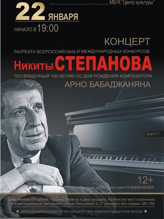 В Смоленске состоится концерт, посвященный 100-летию со дня рождения композитора Арно Бабаджаняна
