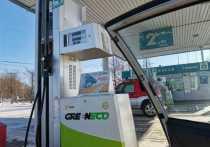 Рост цен на бензин в Хабаровском крае считают «некритичным»