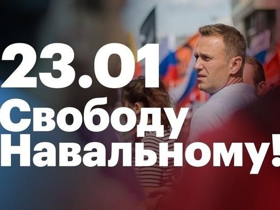 Мэрия Улан-Удэ отказала в проведении пикета в поддержку Навального