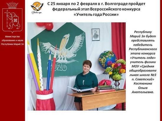 На конкурсе «Учитель года» Марий Эл представит учитель из Советского