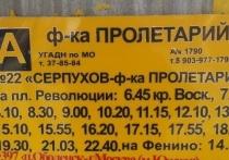 График движения пассажирских автобусов в Серпухове нарушен