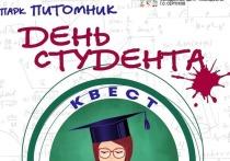 Праздник в честь студентов пройдет в Серпухове
