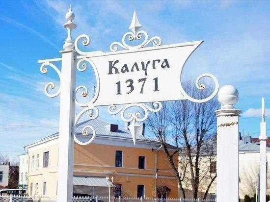 Калуга получит в подарок к своему 650-летию мультимедийный фонтан