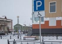 В Салехарде выявили заваленные снегом парковки для инвалидов