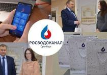 «Росводоканал Оренбург» наградил победителей конкурса пользователей мобильного приложения «РВК.Услуги»