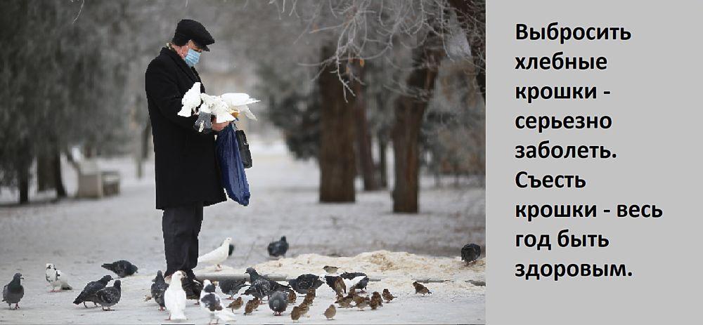 Григорьев день: что нужно делать 23 января, чтобы не потерять здоровье