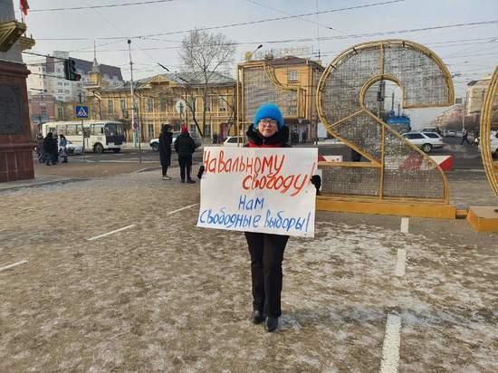 Общественница в Чите начала одиночный пикет в поддержку Навального