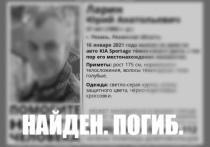 Пропавшего в Рязани водителя нашли мертвым