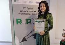 Серпуховский туристический проект стал призером престижной премии