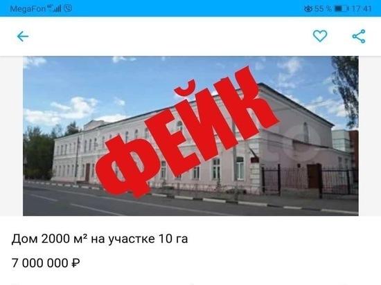 Мэрия Рязани опровергла информацию о продаже здания школы №6