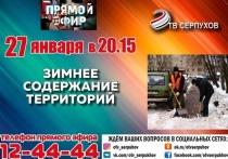 Зимнее содержание территорий Серпухова обсудят в прямом эфире