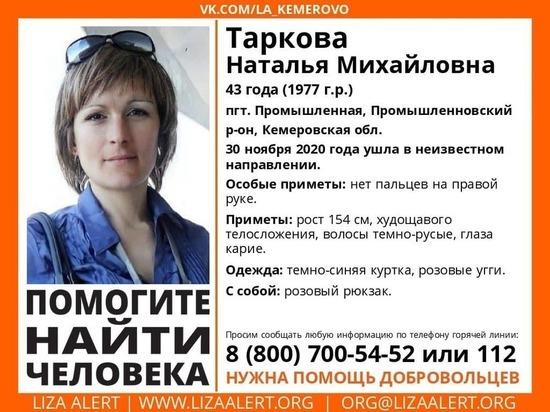 Женщина без пальцев на правой руке пропала без вести в Кузбассе