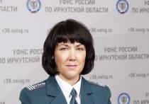 Главой УФНС России по Иркутской области стала Татьяна Шафран