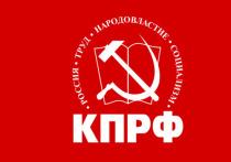 Костромские коммунисты вновь отличились, поддержав несанкционированное мероприятие несистемщиков