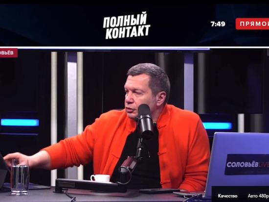 Телеведущий Владимир Соловьев прокомментировал инцидент в ходе несанкционированной акции в Санкт-Петербурге, где полицейский пнул ногой женщину