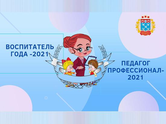 В Чебоксарах стартуют два конкурса профессионального мастерства «Воспитатель года» и «Педагог - профессионал»