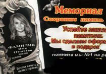 Жители небольшого городка в Пензенской области, с удивлением обнаружили на щитах объявлений необычную рекламу надгробий