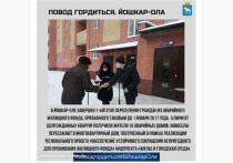 Минстрой России на своей странице в Instagram отметил успехи Йошкар-Олы в строительной отрасли.