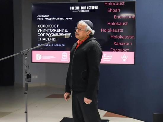 В Челябинске открылась выставка, посвященная памяти жертв Холокоста