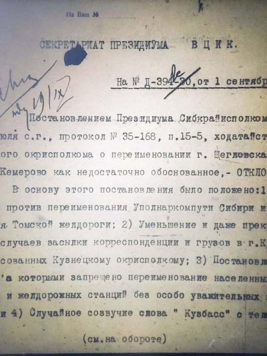 Профессор Коновалов объяснил, почему столицу Кемеровской области не назвали Кузбассом