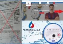 «Росводоканал Оренбург» призывает оренбуржцев не доверять сомнительным сервисам по поверке приборов учета