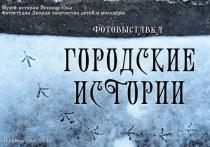 В музее истории Йошкар-Олы открылась традиционная выставка «Городские истории».