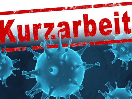 Германия: Финансовая помощь для получающих Kurzarbeitergeld и Hartz IV