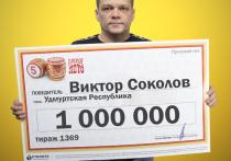 Житель Удмуртии выиграл миллион в лотерею