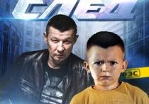 Пятилетний актер из Рязани снялся в эпизоде сериала «След»