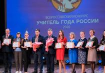Стали известны имена 15 педагогов-финалистов конкурса «Учитель года»