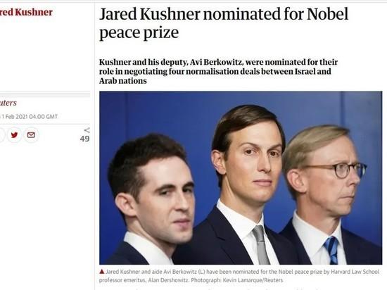Зять Трампа номинирован на Нобелевскую премию мира