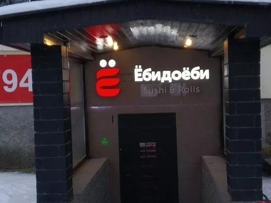 Псковичку оскорбила надпись на вывеске сервиса по доставке суши
