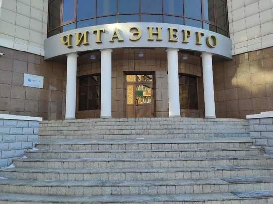 Дополнительные расходы «Читаэнерго» в пандемию составили 84 млн рублей