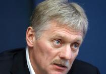Дмитрий Песков заявил журналистам, что Кремль традиционно не комментирует решения судов, не будет это делать и сейчас