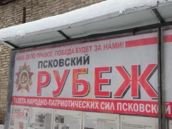 В Пскове демонтируют стенды с коммунистическими газетами