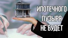 Эксперт усомнился в завершении программы льготной ипотеки в России