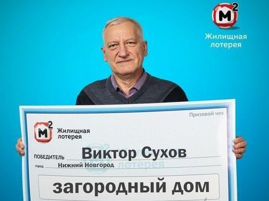 Преподаватель из Нижнего Новгорода выиграл в лотерею загородный дом