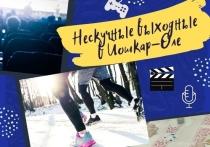 Составлен список развлекательных мероприятий в Йошкар-Оле в выходные