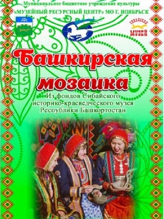 Жителей Ноябрьска приглашают на открытие выставки «Башкирская мозаика»