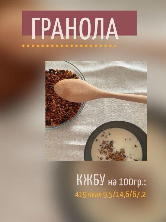 Рецепты адекватного диетолога: готовим гранолу с орехами на завтрак