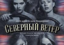 Киноафиша Крыма с 4 по 10 февраля