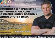 В Черногорске соберутся бойцы ММА, почтить память известного тренера