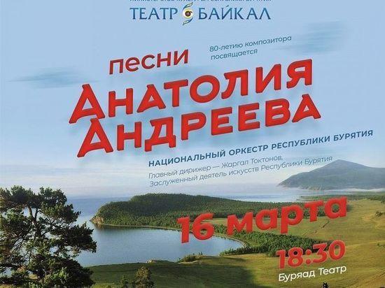 В Улан-Удэ устроят концерт в честь автора бурятского гимна