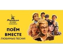 Россиянам предлагают спеть вместе с любимым героям известных кинолент