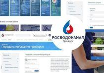 «Росводоканал Оренбург»: оплатить услуги и передать показания можно дистанционно