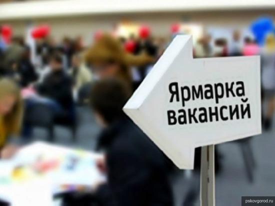 Специализированную ярмарку вакансий проведут 19 февраля в Пскове