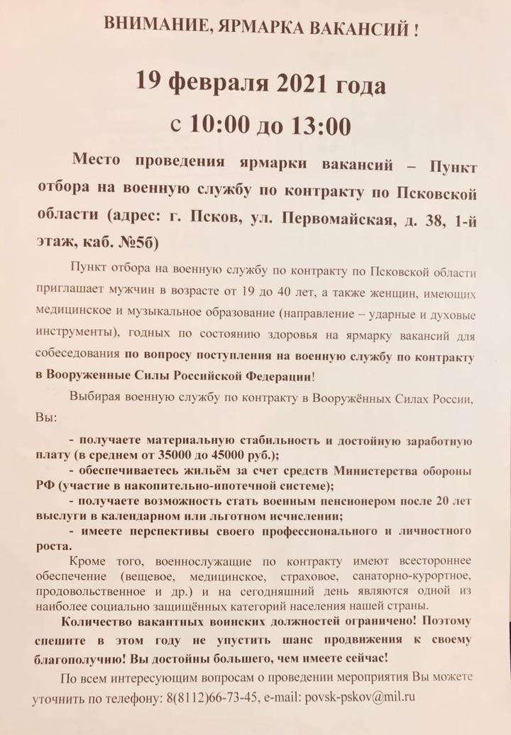 19 февраля в Пскове проведут специализированную ярмарку вакансий, фото-2