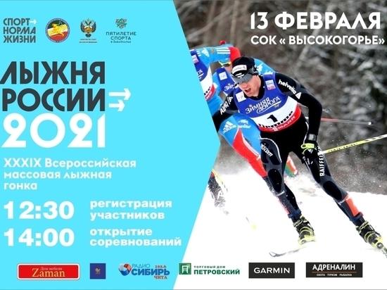 Всероссийская массовая лыжная гонка «Лыжня России» пройдет в Чите