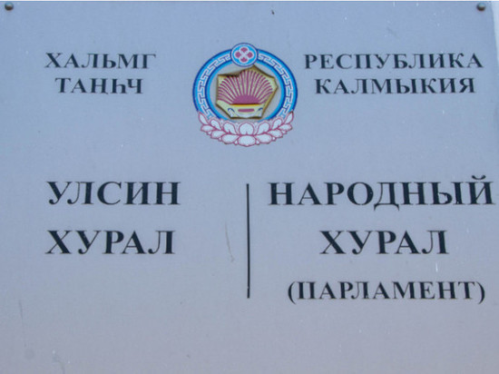 Инициатива калмыцкого парламента не нашла поддержки в центре